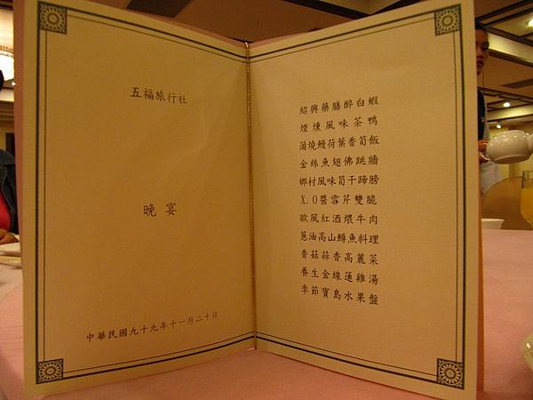 鹿港溪頭竹山員旅 (186).jpg