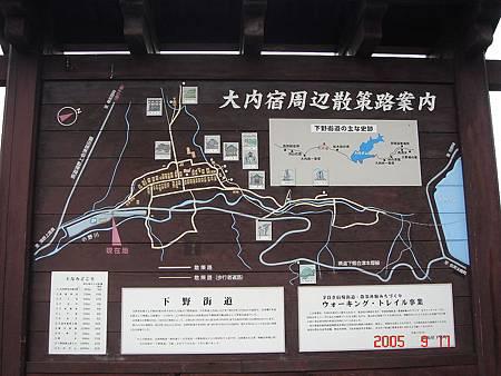 福島大內宿 (2).jpg