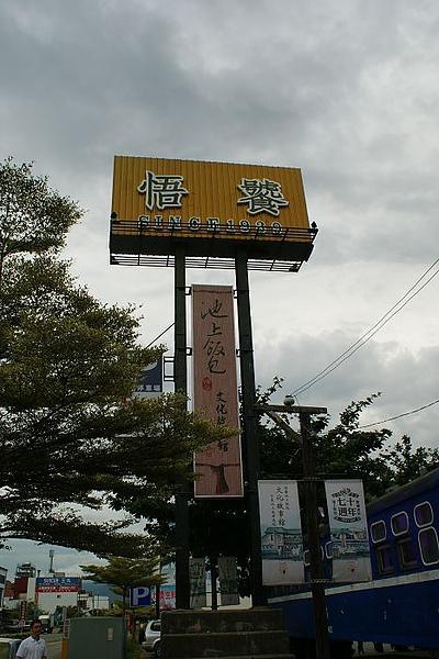 花東5日 (526).jpg