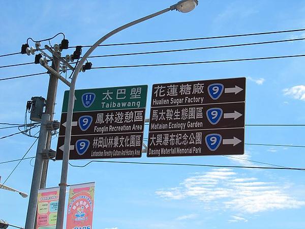 花東5日 (331).jpg