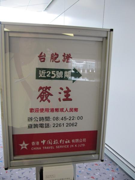 100515港圳澳 011.jpg