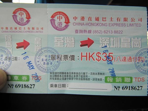 20100515港圳澳 368.jpg