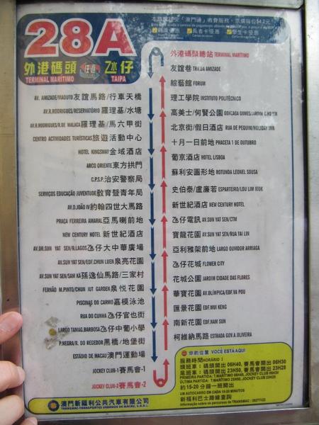 20100515港圳澳 484.jpg