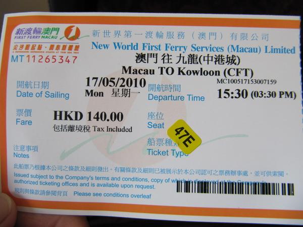 20100515港圳澳 500.jpg