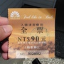 nEO_IMG_100619福隆沙雕展.jpg