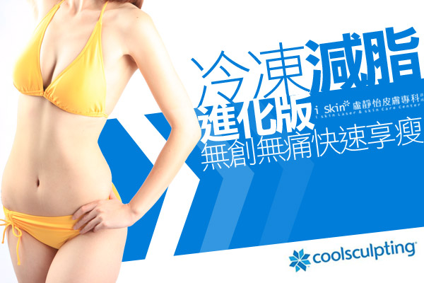 coolsculpting001
