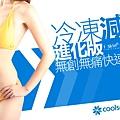 coolsculpting001