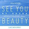 2014夏日活動