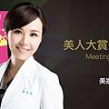 Beauty2015-Tsai 1.jpg