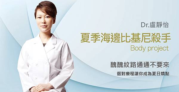 Physicians-Box-Mesotherapy-1