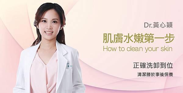 【黃心穎醫師】正確清潔與卸妝