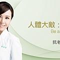 【蔡佳芬醫師】談抗氧化保養品到底能不能抗老化