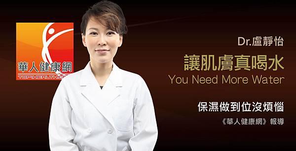 盧靜怡醫師受訪《華人健康網》破解晚安凍膜5迷思