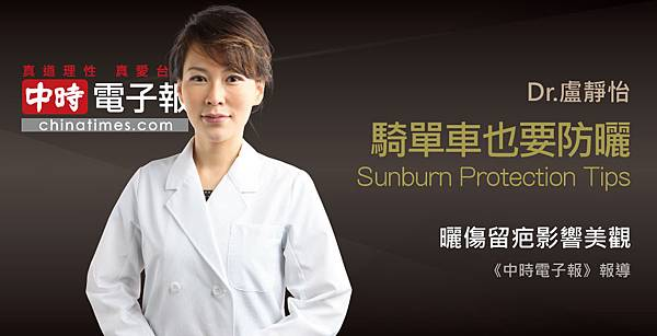 lu-CTnews-Sunburn1