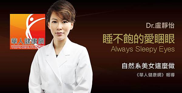 盧靜怡醫師受訪《華人健康網》談睡不飽的愛睏眼