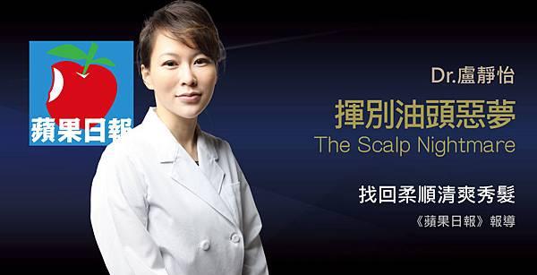 盧靜怡醫師受訪《蘋果日報》談頭皮不想油膩膩