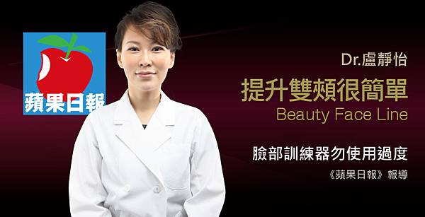 盧靜怡醫師受訪《蘋果日報》談臉部訓練器 提升雙頰