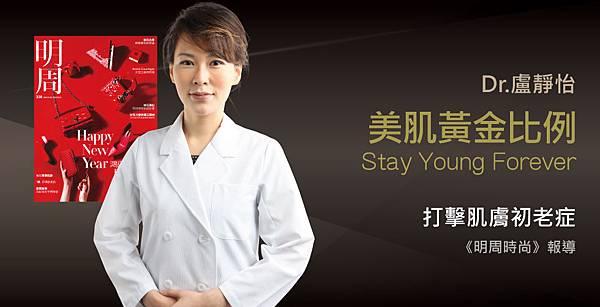 盧醫師受訪《明周時尚》談留住青春肌齡