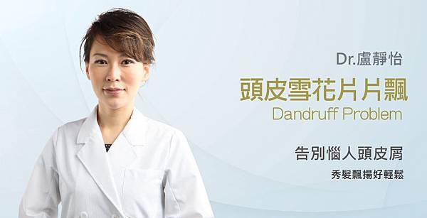 Lu-Doctor-scalp-1