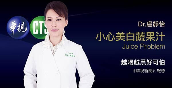 盧靜怡醫師受訪《華視新聞》談喝蔬果汁美白 小心越喝越黑