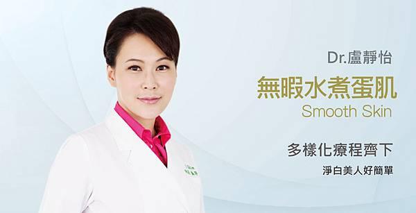 Lu-Doctor-face-1
