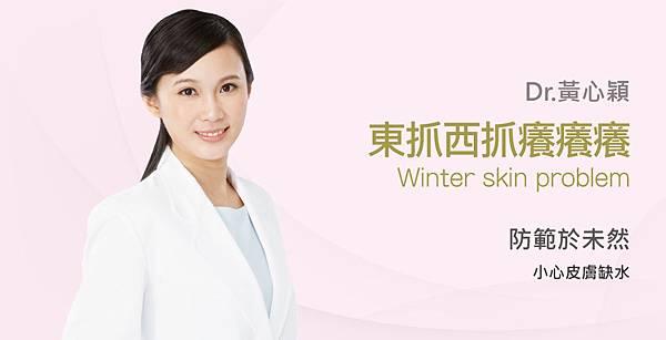 Huang-Doctor-Winter-skin-1