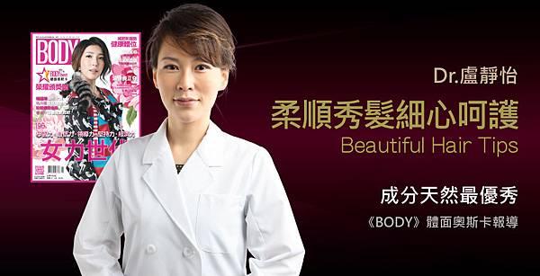 盧靜怡醫師受訪《Body》體面奧斯卡談洗護美髮