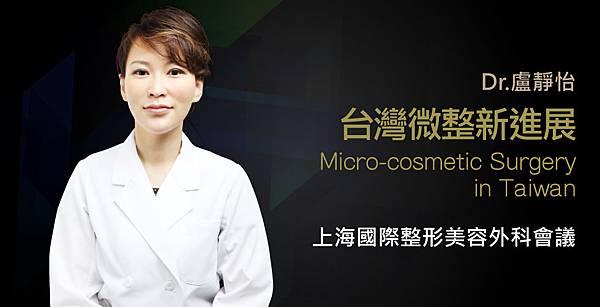 盧靜怡院長受邀擔任《上海國際整形美容外科會議》主講人