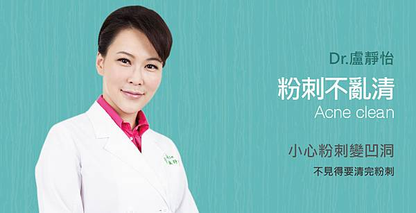 Lu-Doctor-Acne-1