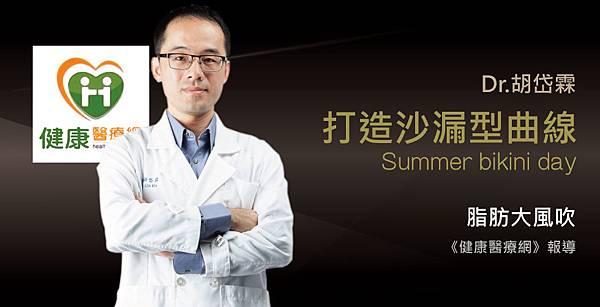 Hu-health-Summer-1