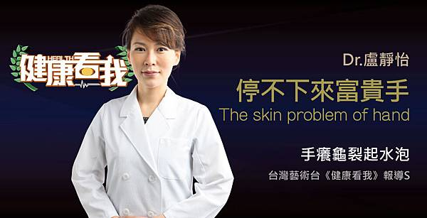 lu-tacthealth-skin-1