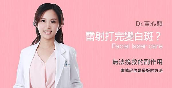 Huang-Doctor-Facial-1