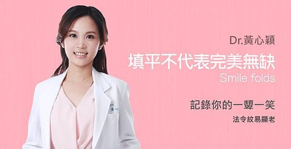 Huang-Doctor-Smile-1