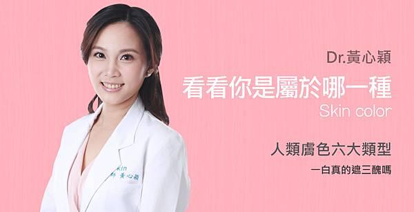Huang-Doctor-Skin-1