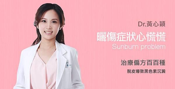 Huang-Doctor-Sunburn-1
