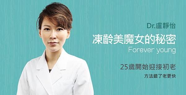 Lu-Doctor-Forever-1