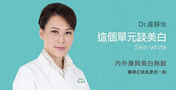 lu-Doctor-Skin-1