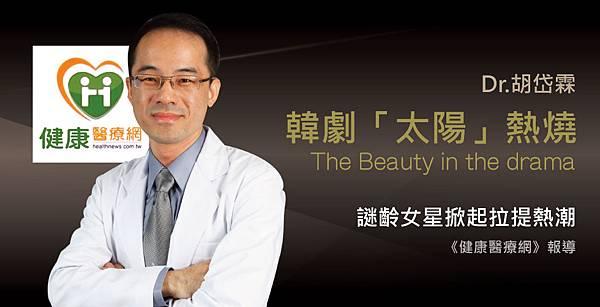 Hu-health-Beauty-1