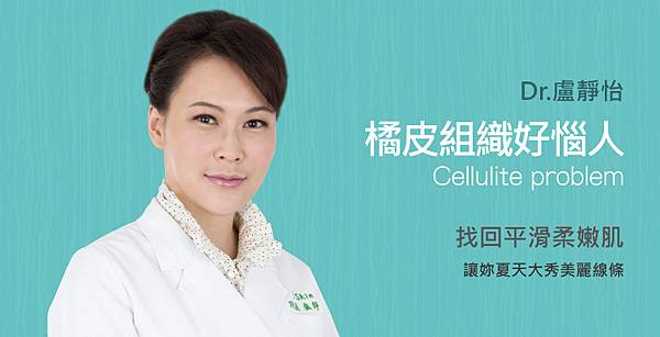 lu-Doctor-Cellulite-1