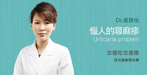 Lu-Doctor-Urticaria-1