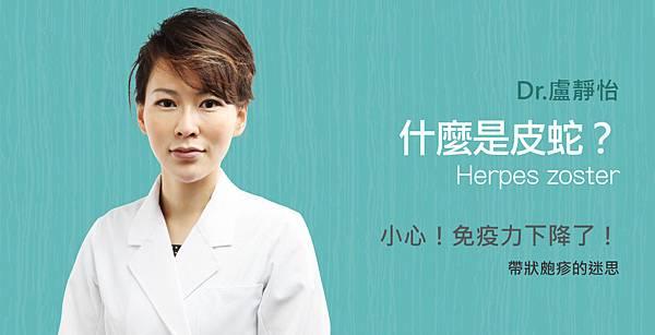 Lu-Doctor-Herpes-1