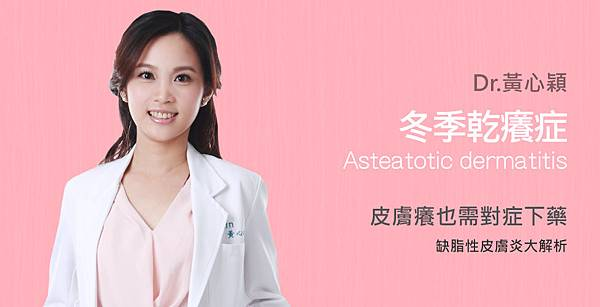Huang-Doctor-Asteatotic-1
