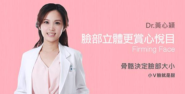 Huang-Doctor-Firming-1
