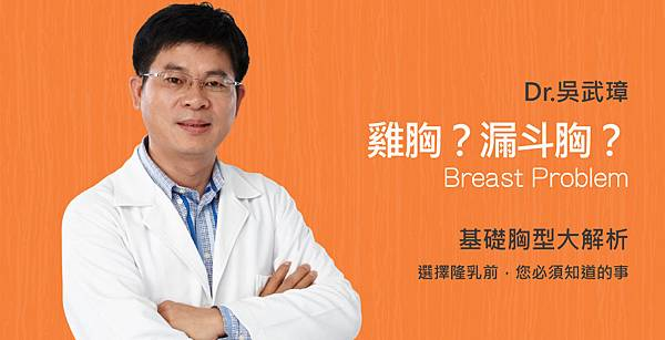 【吳武璋醫師】什麼是雞胸和漏斗胸