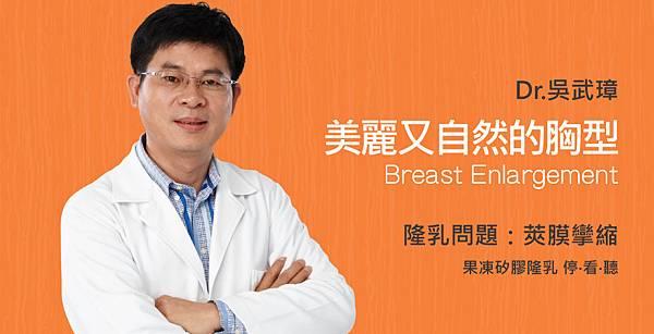 【吳武璋醫師】隆乳時,其實莢膜攣縮是正常的生理