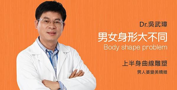 Wu-Doctor-shape-1