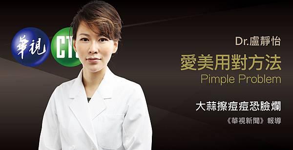 盧靜怡醫師受訪《華視新聞》大蒜擦痘痘恐成爛臉