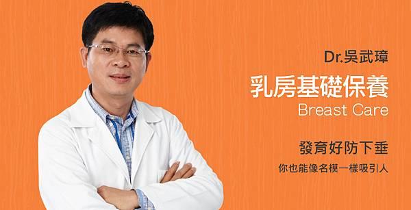Wu-Doctor-Care-1
