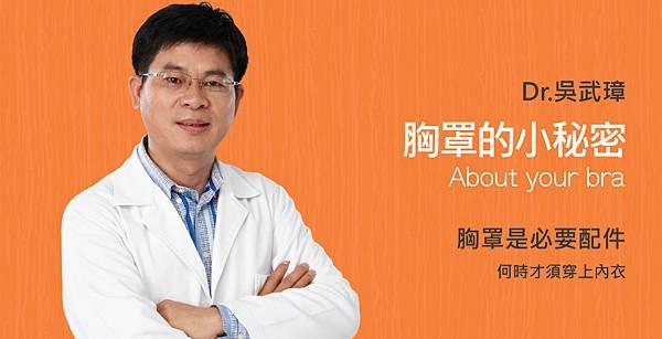 Wu-Doctor-Size-1