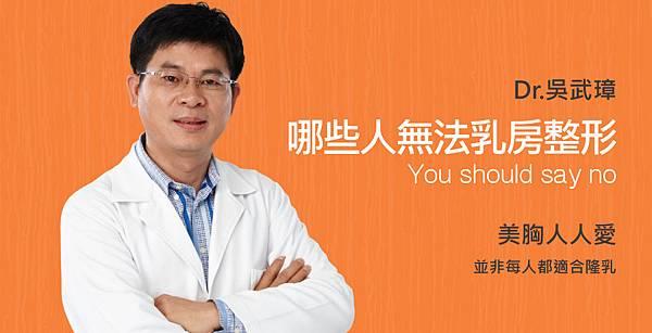 Wu-Doctor-should-1
